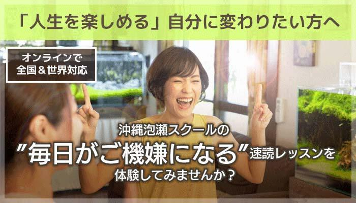 沖縄泡瀬スクール 笑顔のゆっきーな
